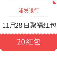浦发银行 11月28日聚福红包震撼来袭