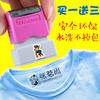 起航快乐印 定制儿童姓名衣服印章 (紫色印章+印字带+印油+气泡帖)