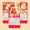美荟 001 2019猪年烫金印刷定制挂历 九开金箔29*54(002-平安是福)