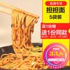 川香厨房 成都担担面方便速食 5袋装 19.8元(需用券)
