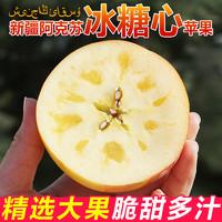 甘福园 阿克苏冰糖心苹果 5kg