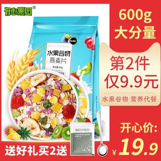 开心果园 水果燕麦片 600g