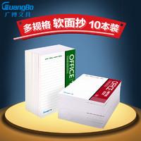 GuangBo 广博 GBR0790 A5加厚笔记本软抄本