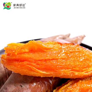 家美舒达 山东烟薯 约2.5kg