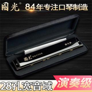 国光 GH-24HS 复音口琴口琴 24孔