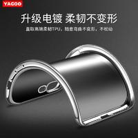 Yagoo 雅好 小恶魔手机壳 7P/8P 银色+钢化膜