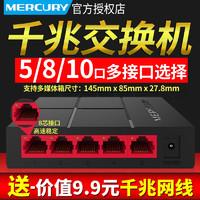 MERCURY 水星网络 SG105M 5口交换机  送千兆网线
