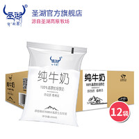 圣湖 青海透明袋纯牛奶 180g*12袋