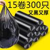 LUXURY&PRECISION 乐彼 家用加厚手提式垃圾袋