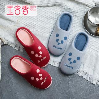 玉含香 保暖拖鞋
