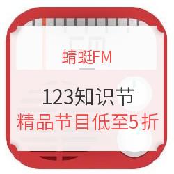促销活动 : 蜻蜓FM 123知识节 精品音频节目