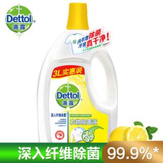Dettol 滴露 衣物除菌液 柠檬 3L*3瓶