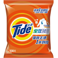 Tide 汰渍 全效炫白洗衣粉 508g*12