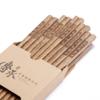 千年恋木 鸡翅木筷子 平切10双 送木勺