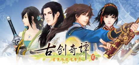 《古剑奇谭二:永夜初晗凝碧天》PC数字版
