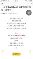 移动端:限广东地区:华夏信用卡加油
