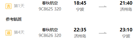 全国3城-韩国济州岛4-5天自由行(赠送接机)