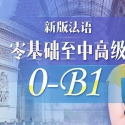 值友专享 : 沪江网校 新版法语零起点至B1中高级(0-B1)【全额奖学金班】