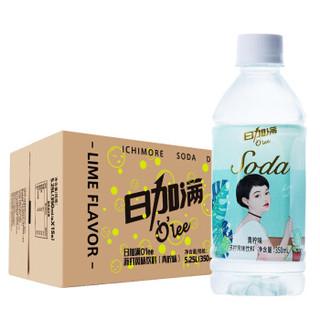 日加满 忻动 青柠味 苏打水饮料 350ml*15瓶 *2件