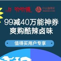 限河北天津:哈哈镜  爽购酷辣卤味