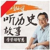 《刘灿梁:听历史故事学管理智慧》音频节目
