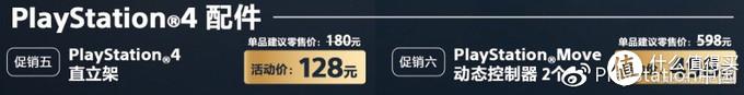 PlayStation25周年临近,国行双十二促销明日开启