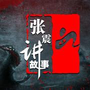 全新作品:《张震讲故事》惊魂季
