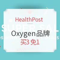 海淘活动:HealthPost 有机护肤品牌Oxygen
