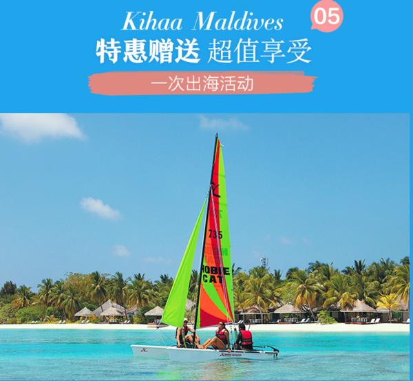 一价全包!全国多地-马尔代夫吉哈岛 6天4晚(4晚沙屋,三餐+酒水畅饮)