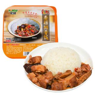 宏绿 自热米饭 香菇排骨饭  方便米饭 户外速食快餐488g
