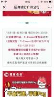 限广州地区 招行储蓄卡 全家/7-Eleven便利店  手机PAY