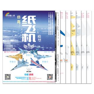 刘冬纸飞机科普商店 歼10猛龙歼11歼15飞鲨仿真纸飞机模型