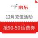 优惠券码:京东 12月话费充值活动 领满90减50、90减2话费券、App Store满100-7充值码