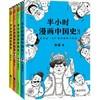 《半小时漫画中国史1-3+世界史》(套装共4册)