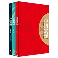 《中国震撼三部曲》(套装共3册)