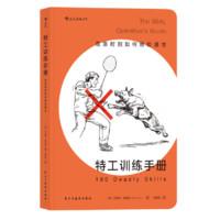 《特工训练手册:危急时刻如何绝处逢生》