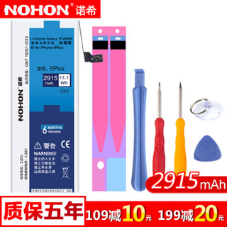 NOHON 诺希 苹果手机电池 (iPhone 6P、原容量)