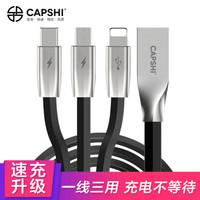 京东PLUS会员 : Capshi 凯普仕 苹果 Type-C 安卓 三合一手机数据线 1.5米