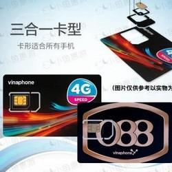出游必备 : 越南Vinaphone  5/7/10天电话卡 4G高速流量(含通话)