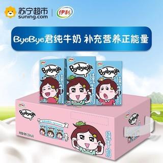 伊利 Byebye君纯牛奶250ml*16盒
