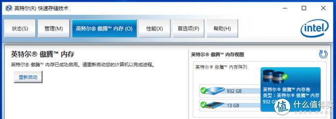 《PC物语》No.19:谢谢你缓存!SSD的SLC Cache & HDD傲腾提速记