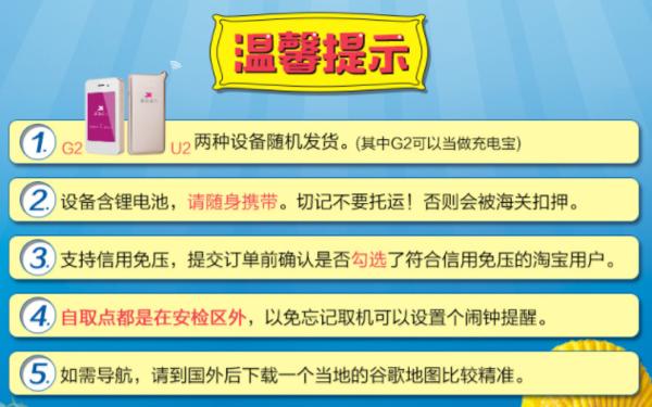 日本无线wifi租赁 4G无限流量 不限速