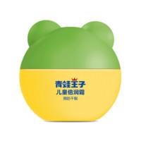 FROGPRINCE 青蛙王子 儿童倍润霜(坚果牛奶)40g