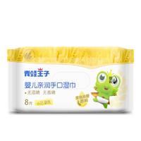 青蛙王子 婴儿清润手口湿巾 8片
