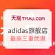 天猫 adidas官方旗舰店 双12年终盛典
