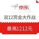 必看活动:京东 12.12暖暖节 赏金大作战 赏金宝箱天天开,最高可得1212元无门槛红包