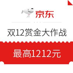 京东 12.12暖暖节 赏金大作战