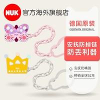 NUK 进口安抚奶嘴链 (1只装、10个月以上)