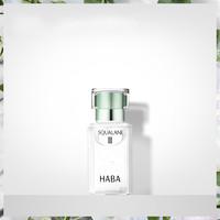 HABA 角鲨烷精纯美容油二代 15ml