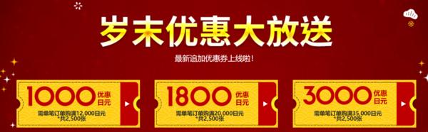 日本乐天国际 岁末优惠券大放送
